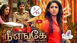Download Nee enge en anbe - Tamil Movie Review by Thenaali TV (Nayantara, Vaibhav) Video