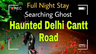 Download Delhi Cantt Haunted Road Ghost Exposed/Full Night Stay in haunted place Video