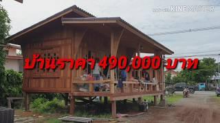 Download บ้านน็อคดาวน์,ผู้ใหญ่ออดไม้เก่า Video