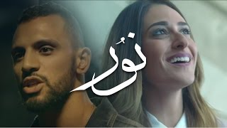 Download Zap Tharwat ft. Amina Khalil - Nour | زاب ثروت وأمينة خليل - نور Video