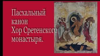 Download Пасхальный канон, творение Иоанна Дамаскина Video