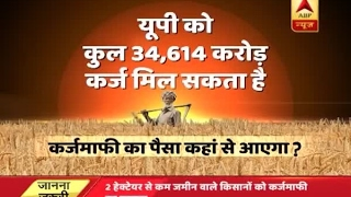 Download Know how farm loan waiver is not a cake walk Video
