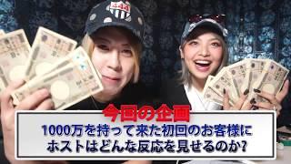 Download 1000万円の現金を目の前にしたときのホストのリアルな反応が見たい!! Video