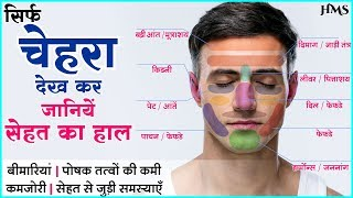 Download चेहरे के लक्षण देख कर जानिए शरीर में क्या चल रहा है | Health Check Up Through Face Mapping Video