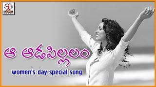Download Aa Aadapillalam Telugu Song   Womens Day Special Telangana Songs   Lalitha Audios And Videos Video