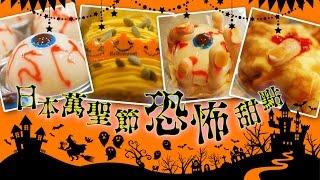 Download 惊奇日本:萬聖節恐怖甜點【恐怖なハロウィンスイーツ】ビックリ日本 Video