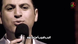 Download الرب قريب لمن يدعوه - ترنيم الأخ زياد شحاده Video
