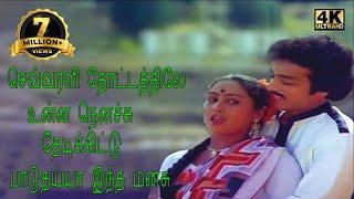 Download Sevvarali Thottathile Unna-செவ்வரளி தோட்டத்திலே-இளையராஜா காதல் டூயட் மெலடி பாடல்கள் Video