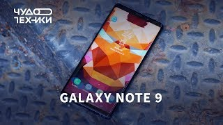 Download Первый обзор Samsung Galaxy Note 9 Video