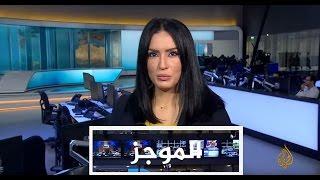 Download موجز الأخبار - الواحدة ظهرا 24/02/2017 Video