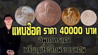 Download เหรียญพระบรมศพ แทบช็อค!...ราคาตอนนี้ 40,000บาท Video