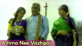 Download Amma Nee Vazhgai - Sivaji Ganesan, Lakshmi – Anandha Kanneer – Tamil Classic Song Video