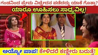 Download ಗಂಡನಿಂದ ಪ್ರೇಮ ವಿಚ್ಚೇದನ ಪಡೆದದ್ದು ಯಾಕೆ ಗೊತ್ತಾ? | Actress #Prema | Kannada Thare Tv Video