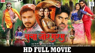 Download Chana Jor Garam | Superhit Full Bhojpuri Movie | Pramod Premi, Neha Shree, Aditya Ojha, Poonam Dubey Video