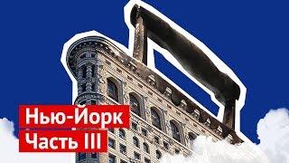 Download Нью-Йорк: парковка по-американски и дом-утюг Video