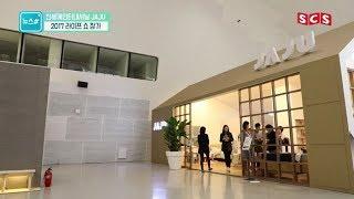 Download [SCS뉴스] 신세계인터내셔날 JAJU 2017 라이프 쇼 참가 Video