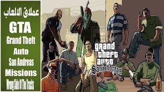 Download تختيم لعبة جاتا سان اندرس (مهمة مطاردة عصابات مسلحة فوق القطار) GTA San Andreas pc Video