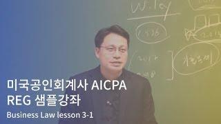 Download AICPA 미국공인회계사 REG - Business Law 샘플강좌 lesson 3-1 Video