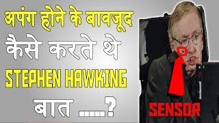 Download STEPHEN HAWKING LIFE STORY IN (HINDI)| A BRIEF HISTORY OF TIME| MOTIVATIONAL AND INSPIRATIONAL STORY Video