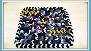 Download Коврик из носков. Rug sock. Video
