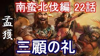 Download 三国志13 PK 南蛮北伐編 22話「三顧の礼」三國志13 PK Video