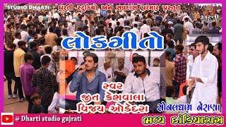 Download Jit Keshvala - Vijay Odedra - Live Dandiya Sonal Dham Nerana Samuh Lagn 2017 Video