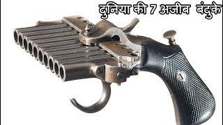 Download दुनिया की 7 सबसे अजीब और खतरनाक बंदुके। Top 7 Strangest and Powerful Guns in the World. Video