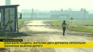 Download Шлагбаум птицефабрики перекрыл дорогу для жителей деревень под Витебском Video