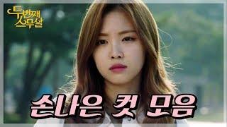Download 두번째 스무살 손나은 컷 모음 Video