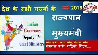 Download November 2018 - देश के सभी मुख्यमंत्री एवं राज्यपाल || Governors & CM of 29 States Video