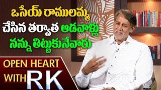 Download Tollywood Producer & Actor Ashok Kumar About Osey Ramulamma Movie &Distribution | Open Heart with RK Video