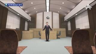 Download 박근혜 전 대통령, 모레 영장심사 나온다 Video