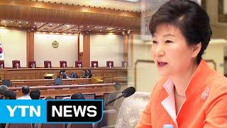 Download 前 헌법재판관 ″대통령 탄핵, 한 달 안에도 가능″ / YTN (Yes! Top News) Video