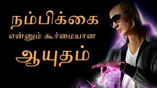 Tamil motivation|sellum paathaiyil |Tamil thoughts| chiselers