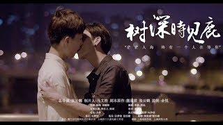 Download 《树深时见鹿》同性恋微电影《Find you in the crowd》China student gay micro film Video