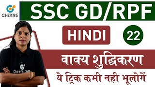 Download #SSCGDLiveclass 4:00 PM SSC GD/RPF Hindi By Anita Ma'am | वाक्य शुद्धिकरण| Day #22 Video