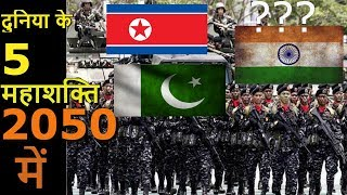 Download 2050 में दुनिया के 5 सबसे ताकतवर देश || Top 5 strongest militaries and countries by 2050 Video