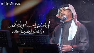 Download محمد عبده | أبي تعذرين إحساسي إذا قصر .. وابي تعذرين لو قصرت في حقك ! HQ Video