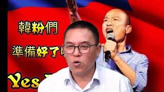 Download 唯一不變的韓國瑜 Video