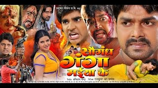 Download सौगंध गंगा मईया के - Latest Bhojpuri Movie   Saugandh Ganga Maiya Ke - Bhojpuri Film   Full Movie' Video
