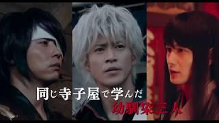 Download 映画『銀魂』メイキング(盟友編)【HD】2017年7月14日(金)公開 Video
