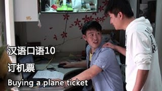 Download Intermediate spoken 10: Buying a plane ticket 订机票 Video