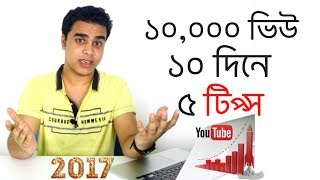 Download How to get 10K views in 10 Days | Get more views With Subscribers Video