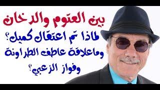 Download د.أسامة فوزي # 950 - لماذا صدر قرار بمنع النشر في فضيحة الدخان الاردنية ؟ Video