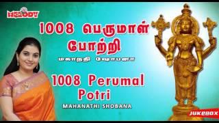 Download 1008 Perumal Pottri | Perumal Songs | Mahanathi Shobana | 1008 பெருமாள் போற்றி | மகாநதி ஷோபனா | Video