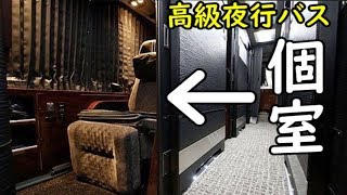 Download ファーストクラス体験【超豪華夜行バス】ドリームスリーパー Video