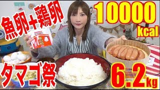 Download 【MUKBANG】 [Fukuoka] THE BEST DREAM!! Pollock Roe + Egg..Etc Over Rice!! 10000kcal 5.2Kg [Use C Video