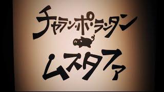Download チャラン・ポ・ランタン / ムスタファ Video