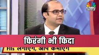 Download ज्यादा FII निवेश क्या मुनाफे की गारंटी है? Video