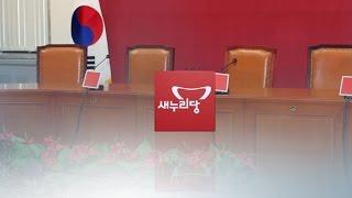 Download 친박 '탄핵 의총' 참석 보이콧…″새누리 이미 두쪽″ Video